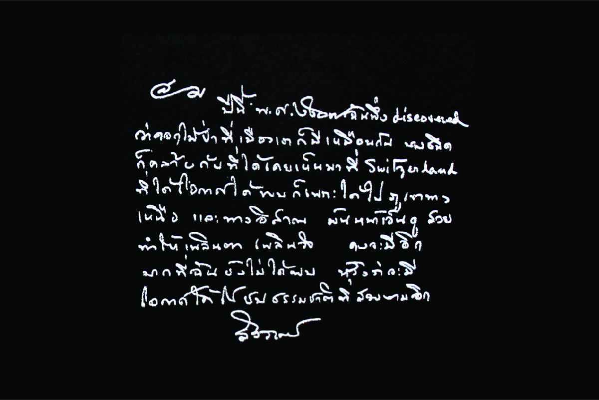 Extraordinary - Mae Fah Luang - 2