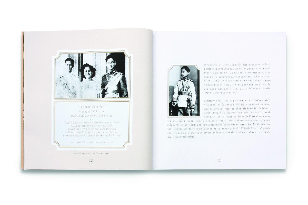 Extraordinary - Mae Fah Luang - 3