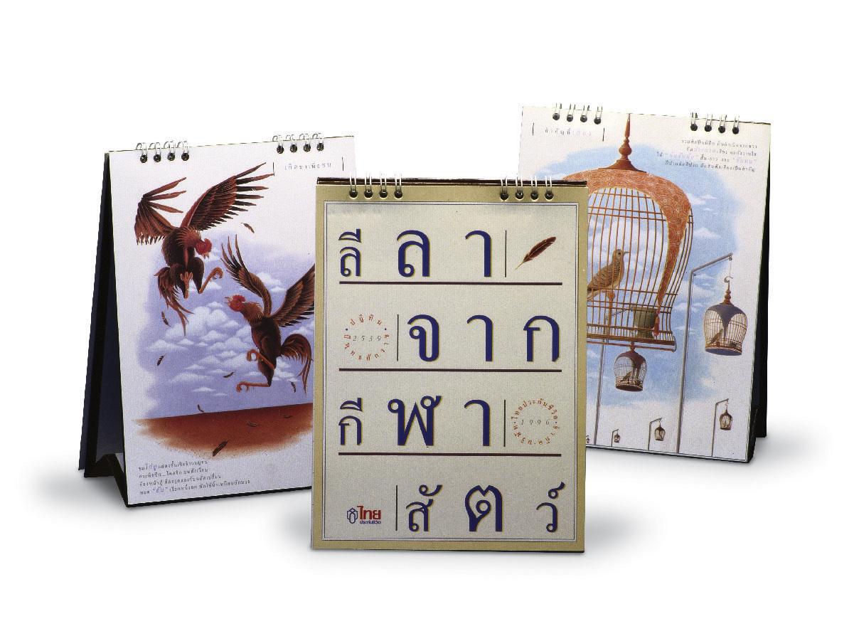 Integrated Media - Thai Life Insurance : Animal Sport - 1