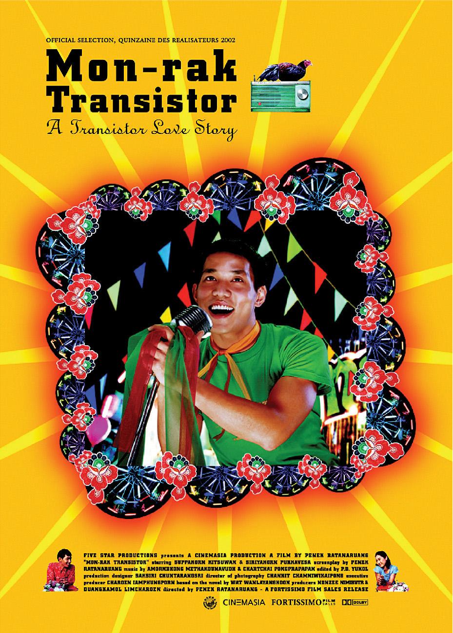 Integrated Media - Mon Rak Transistor - 1