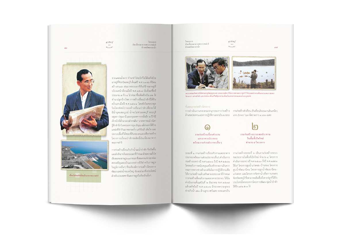 Strategic Narrative - Book of Laws Supporting the Royal Initiated Projects of His Majesty King Bhumibol Adulyadej - 3